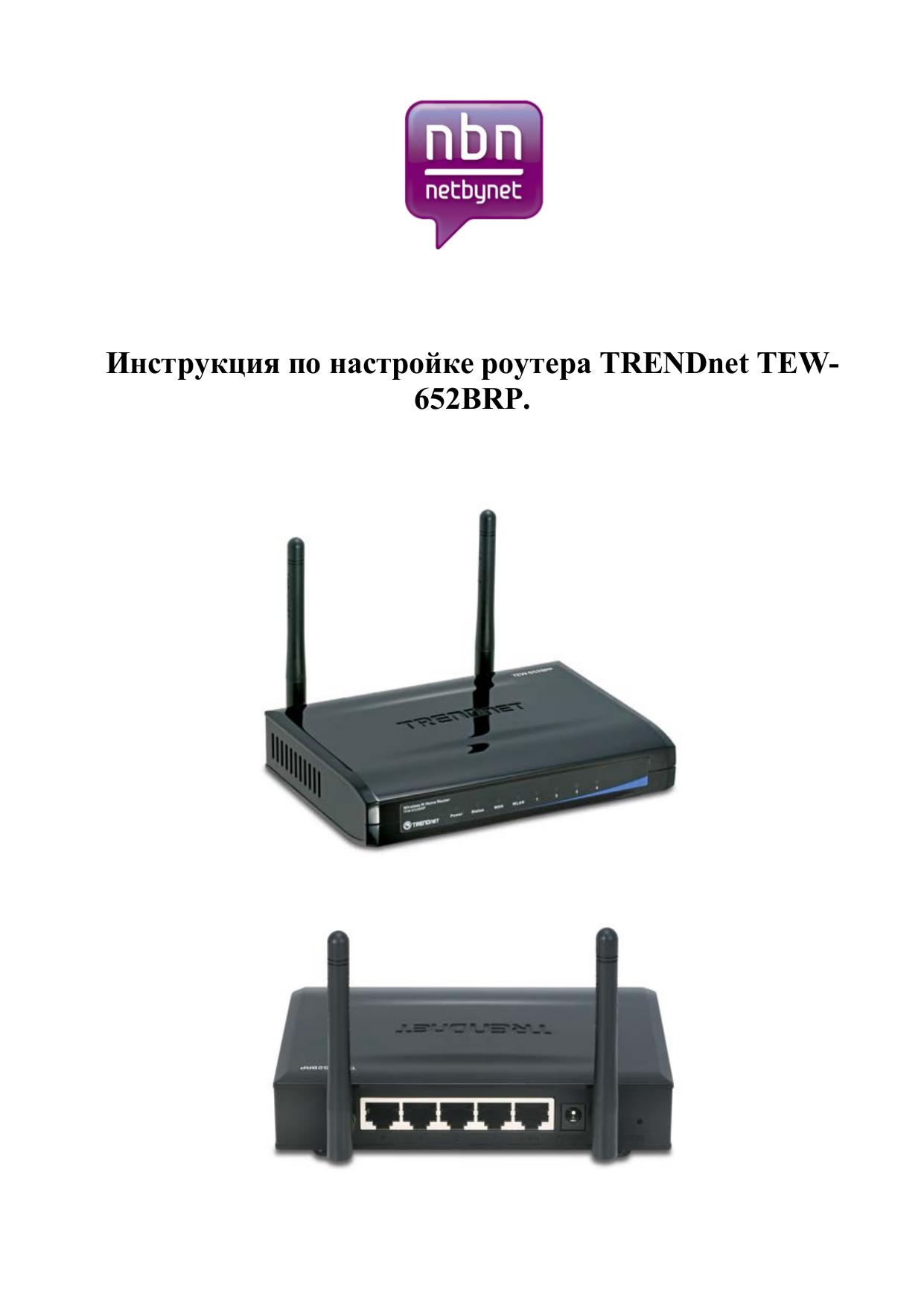 trendnet tew-652brp manual pdf