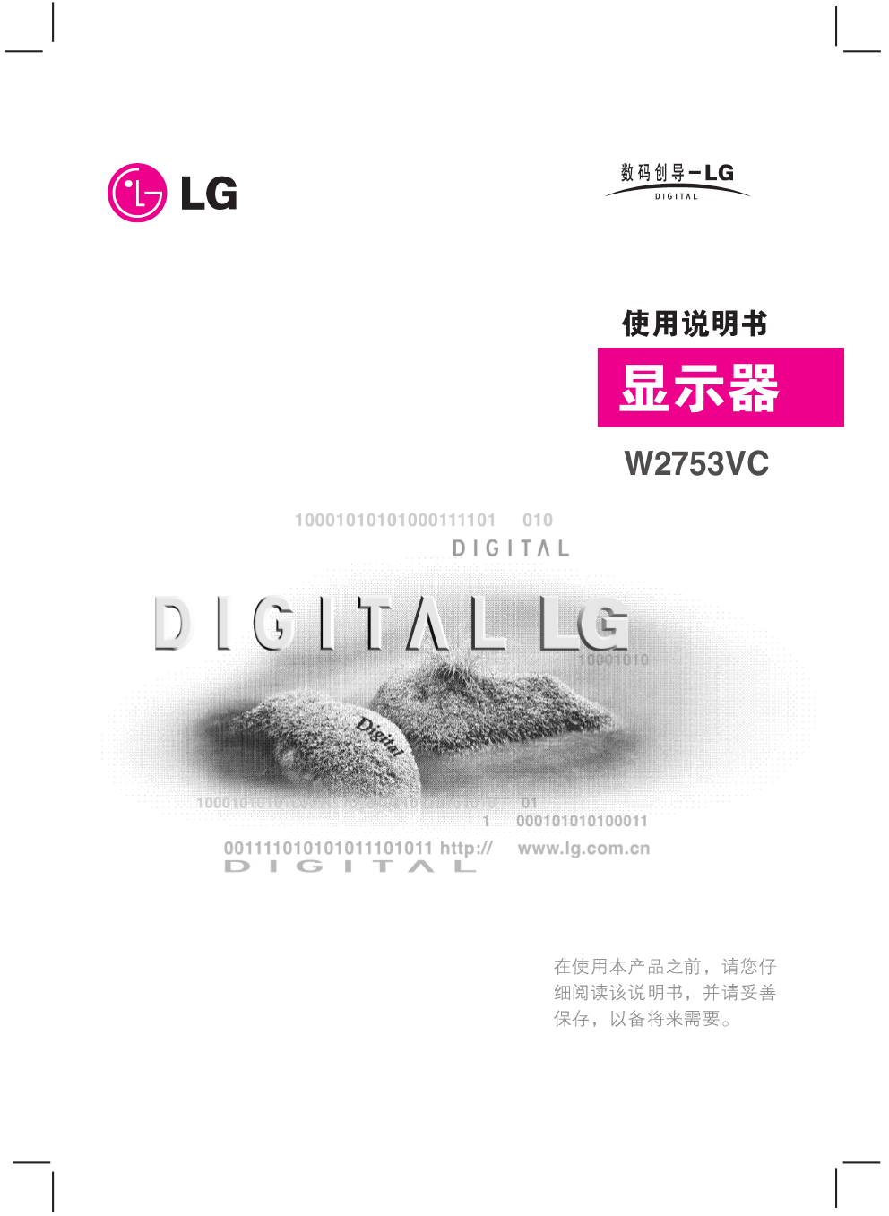 pdf for LG Monitor W2753VC manual