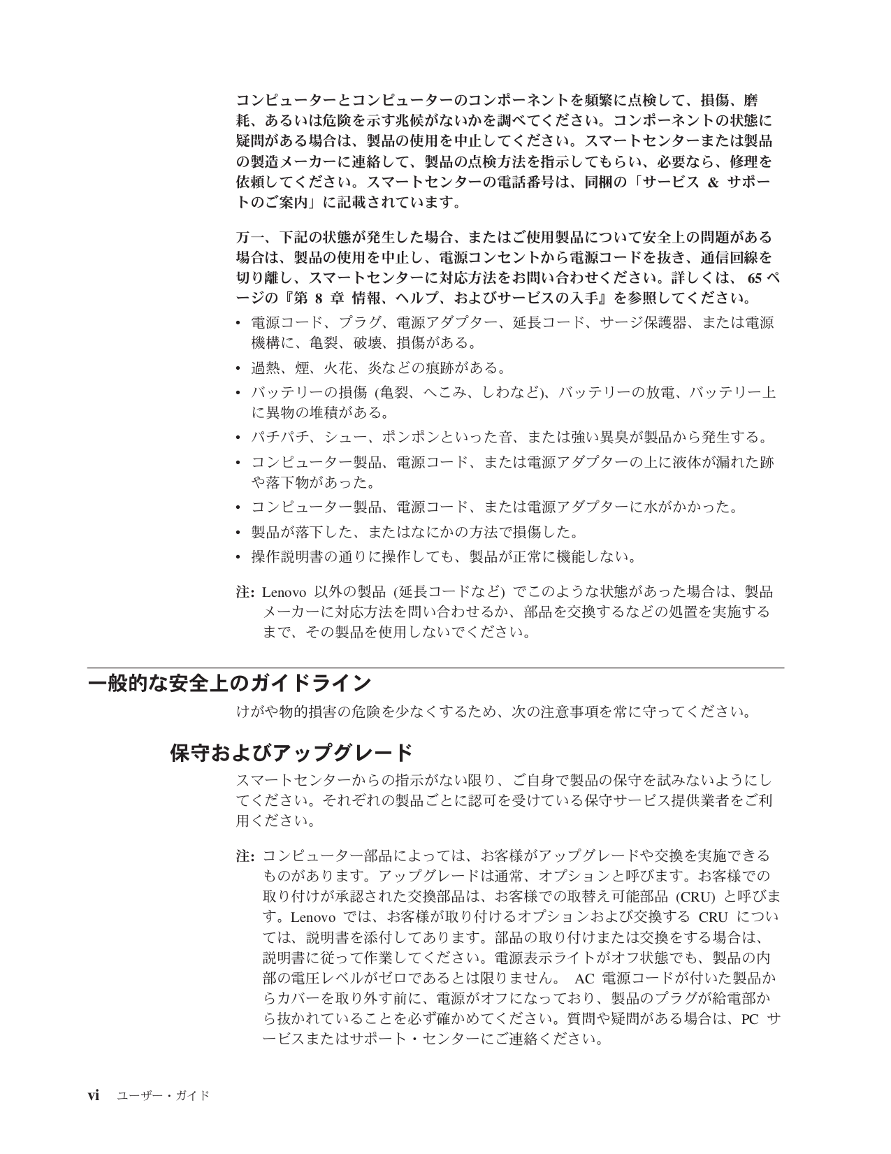 Lenovo Desktop ThinkCentre A55 9638 pdf page preview