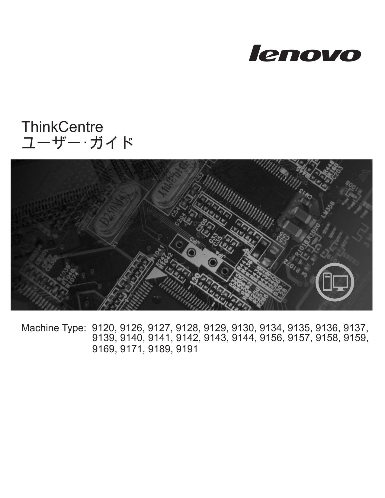 pdf for Lenovo Desktop ThinkCentre A61 9141 manual