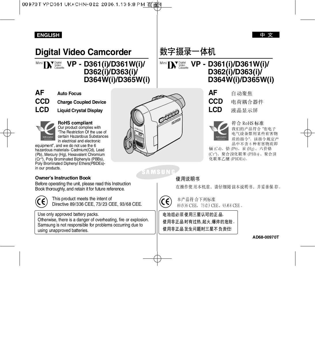 pdf for Samsung Camcorders VP-D361W manual