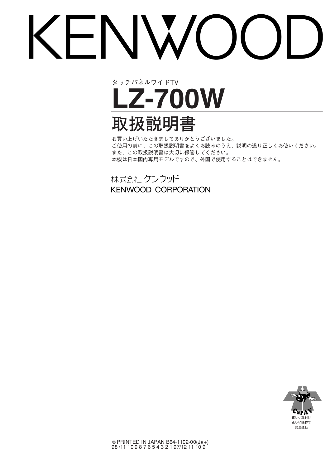 pdf for Kenwood TV LZ-700W manual