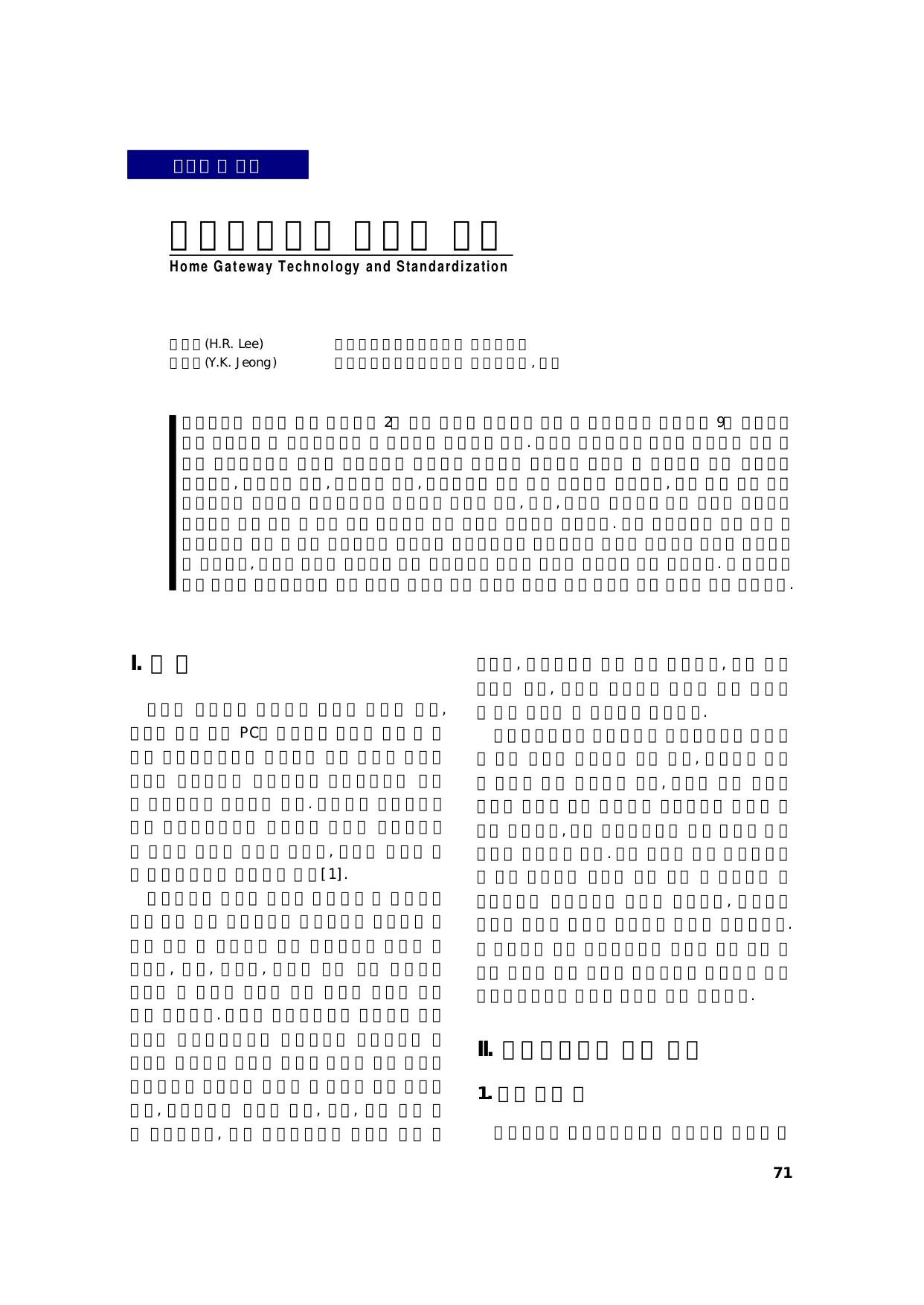 pdf for Netopia Wireless Router Cayman 3547W manual