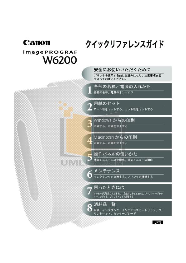 pdf for Canon Printer imagePROGRAF W6200 manual
