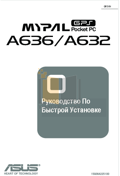 pdf for Asus PDA MyPal A730W manual