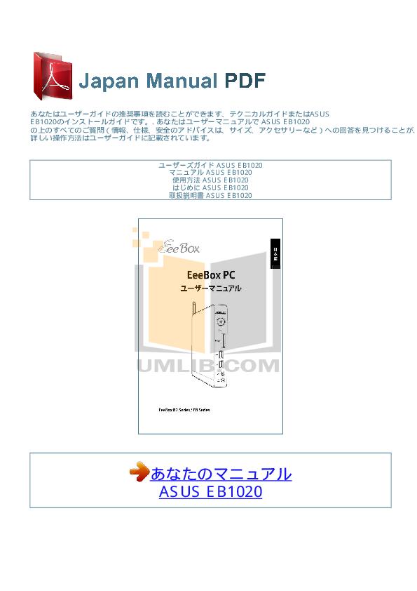 pdf for Asus Desktop Eee Box EB1020 manual