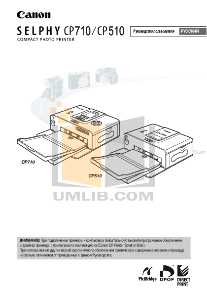 pdf for Canon Printer SELPHY CP710 manual