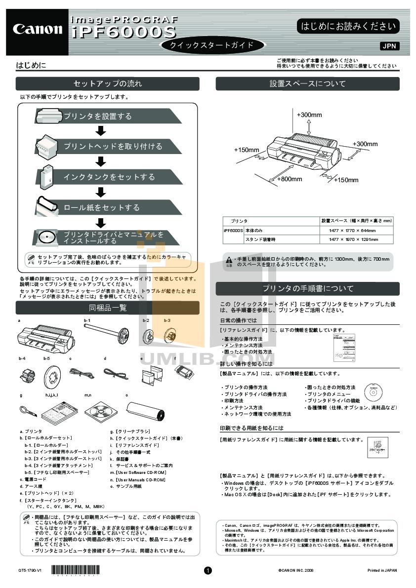 pdf for Canon Printer imagePROGRAF iPF6000S manual