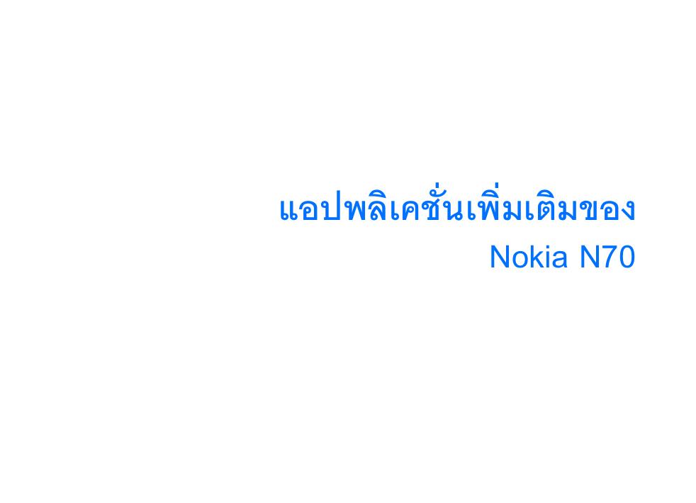 Pdf File Reader On Mobile N70