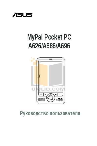 pdf for Asus PDA Mypal A686 manual