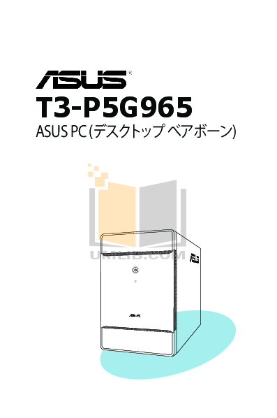 Asus Desktop T3-P5G965 pdf page preview