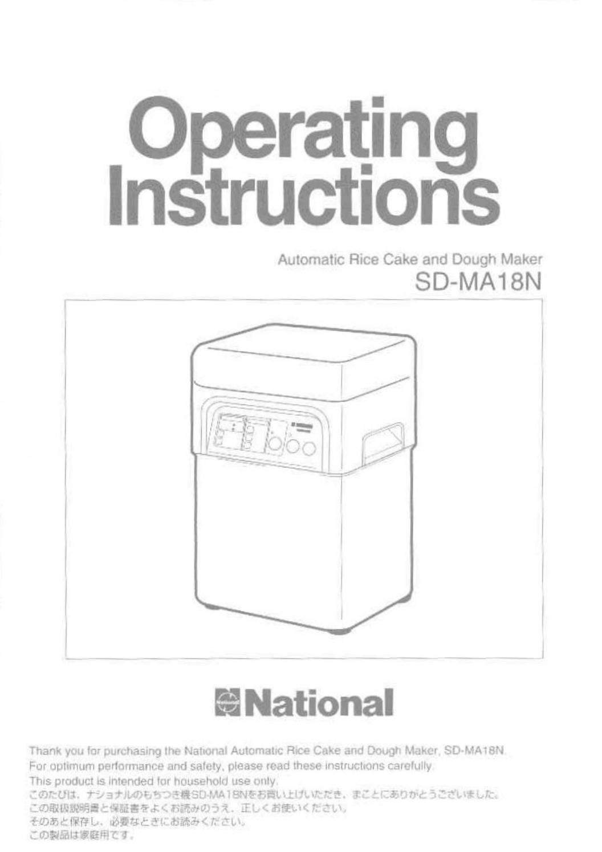 pdf for Panasonic Bread Maker SD-MA18N manual