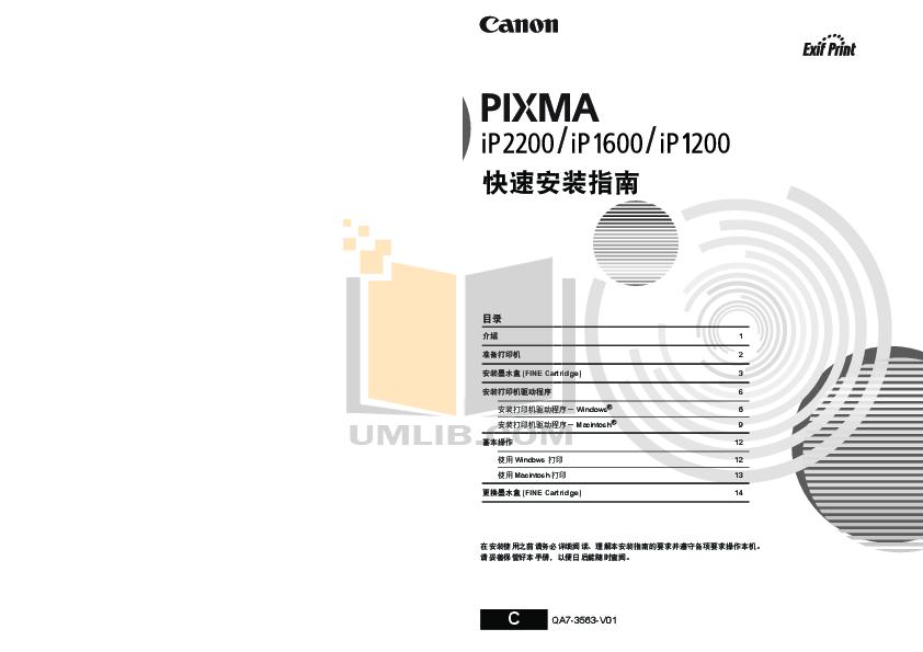 pdf for Canon Printer PIXMA ip1200 manual