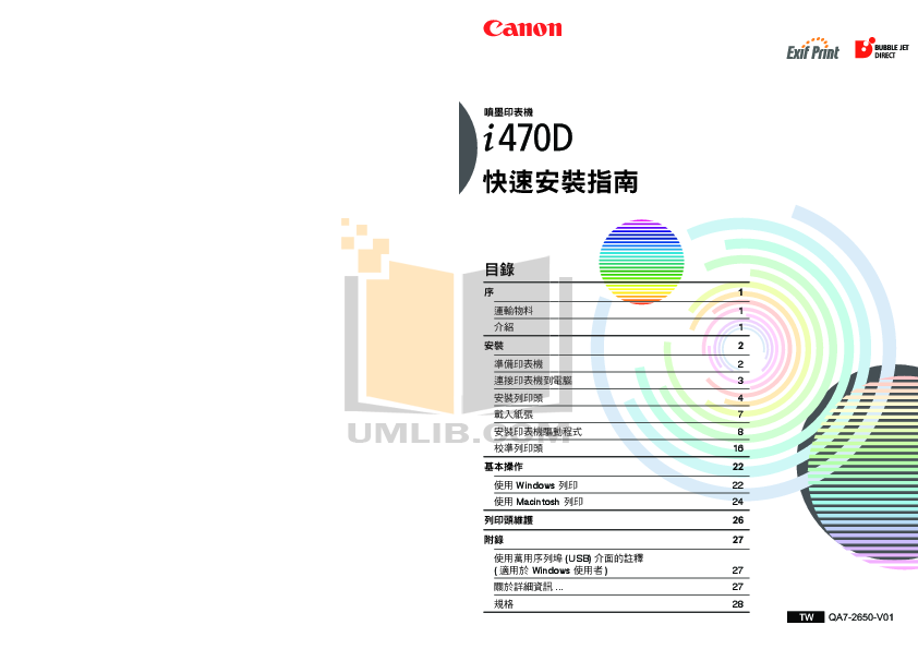 pdf for Canon Printer i470D manual