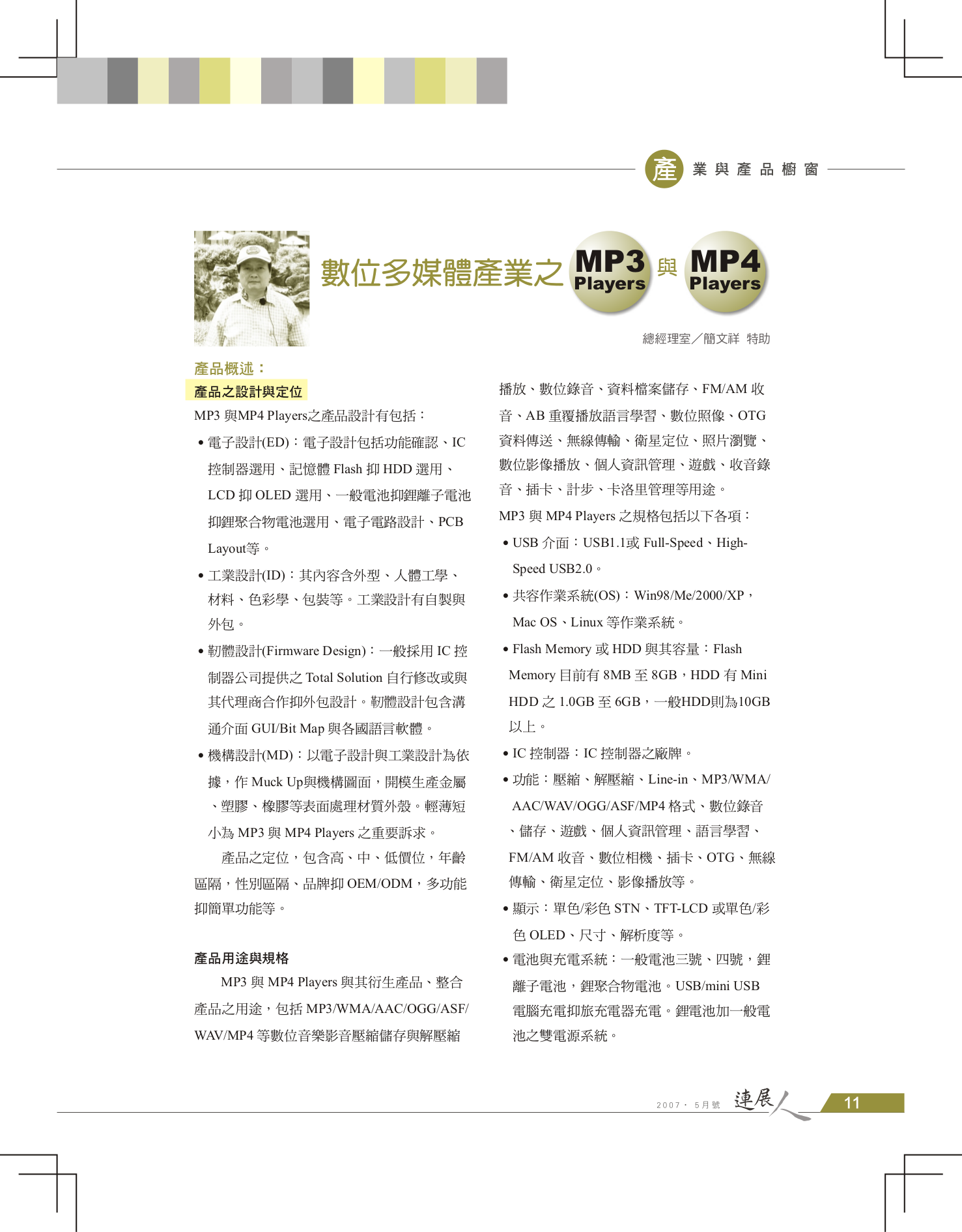 pdf for Kingston MP3 Player K-PEX 100 manual